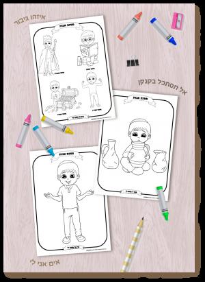 משניות מפוארת לילדים, תמונות + יצירות