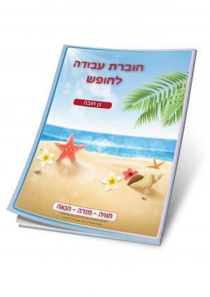 חוברת חוויתית לחופש – 10 דפי פעילות לגיל 5-7, כריכה צבעונית